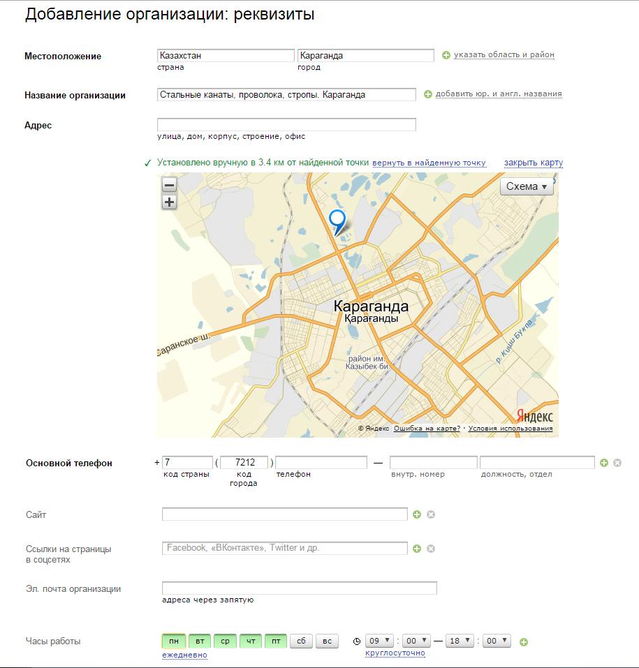 Регистрация в Яндекс справочник