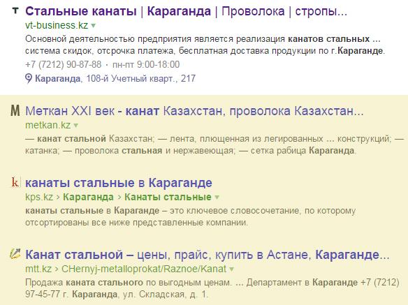 сниппет после регистрации в я.справочнике