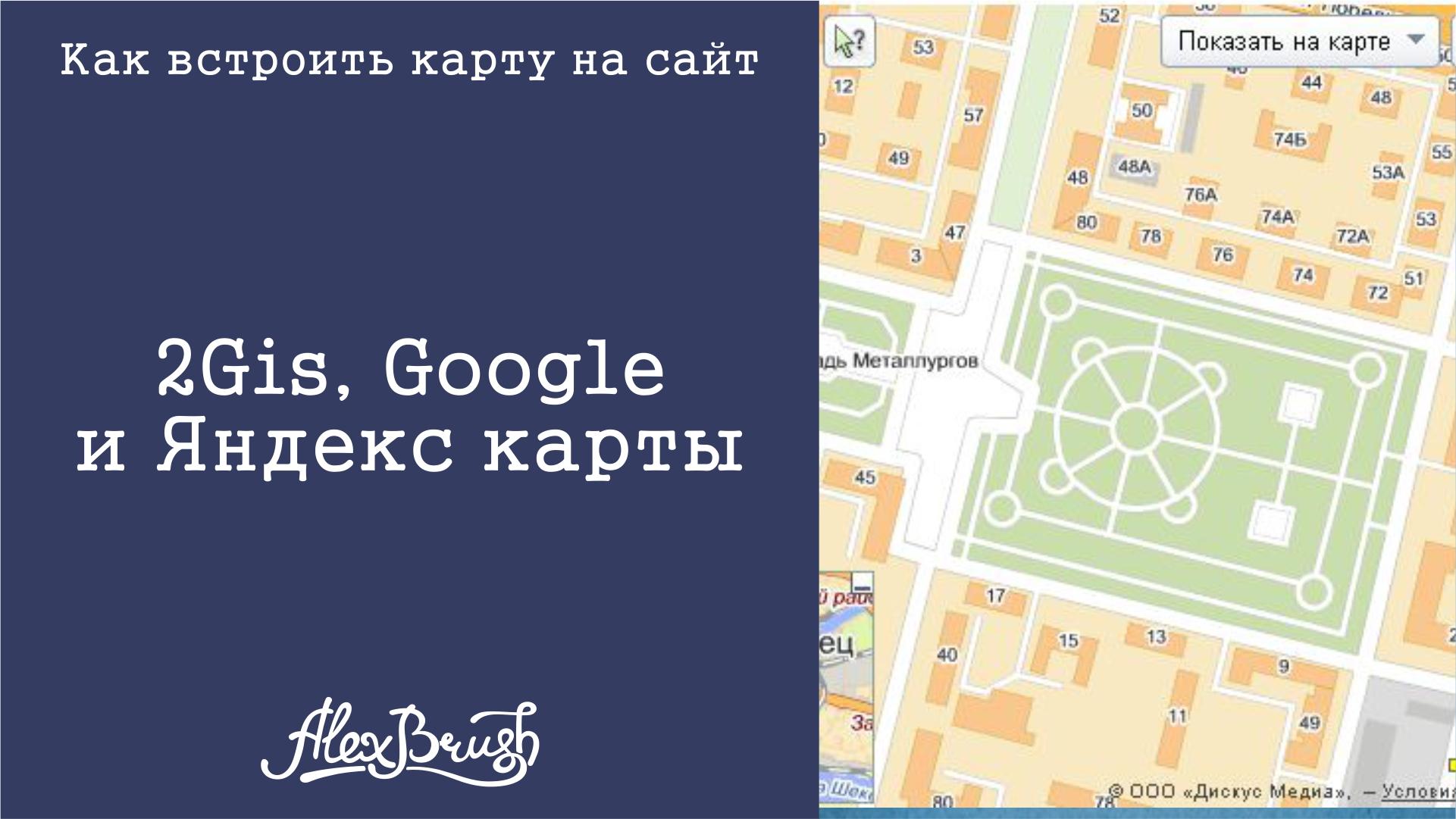 Карта на сайт. 2Gis, Google и Яндекс карты