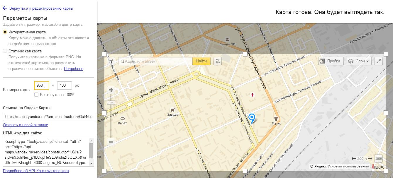 Настройка Яндекс карты в конструкторе