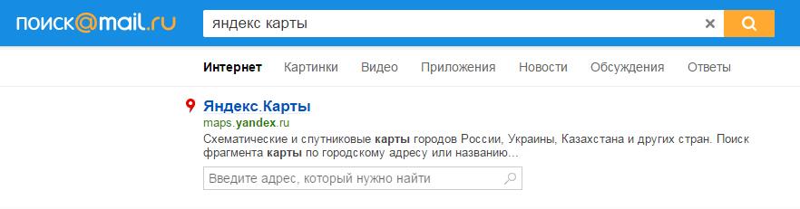 Яндекс карты в mail.ru