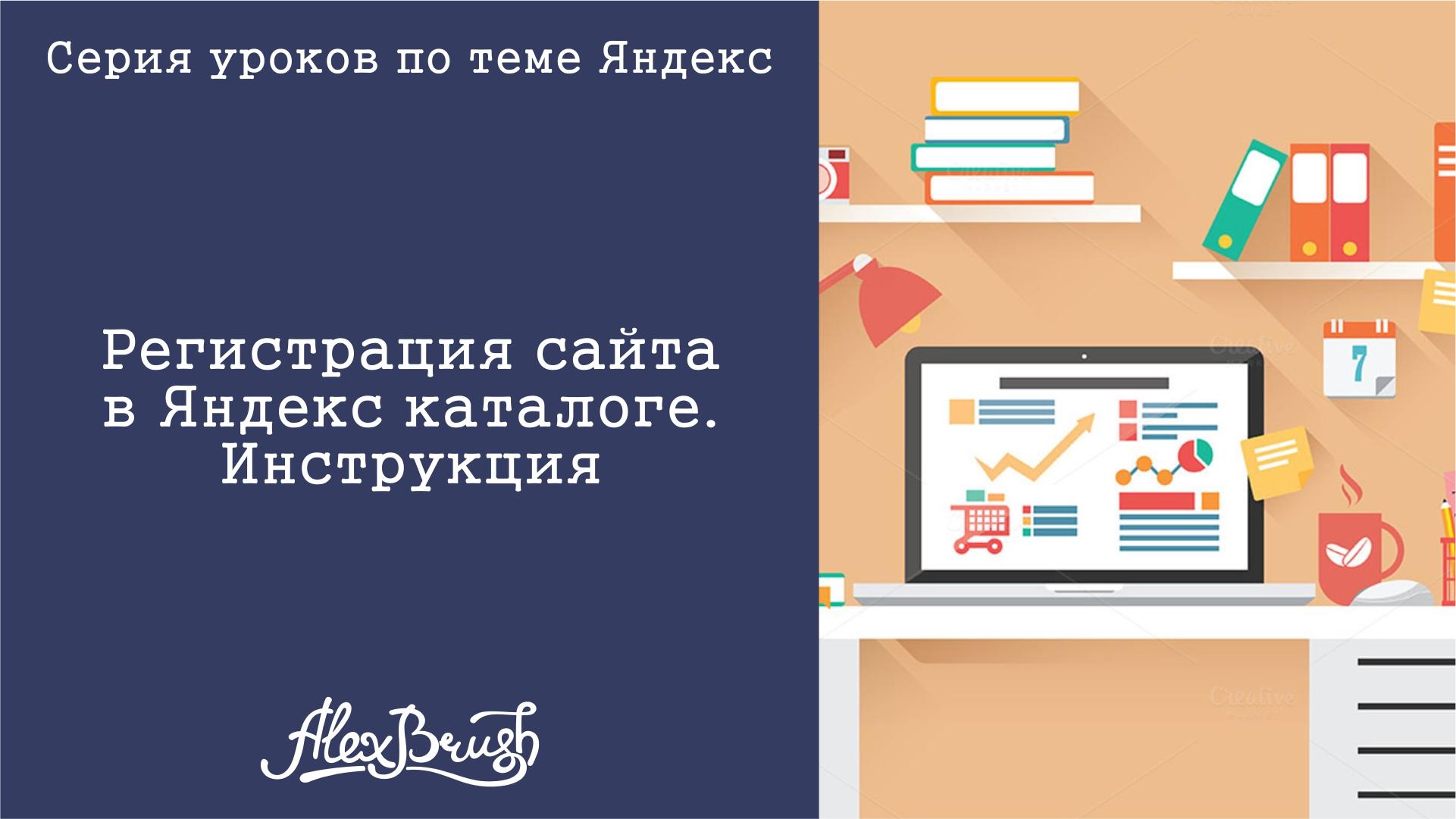Регистрация в Яндекс каталоге. Инструкция