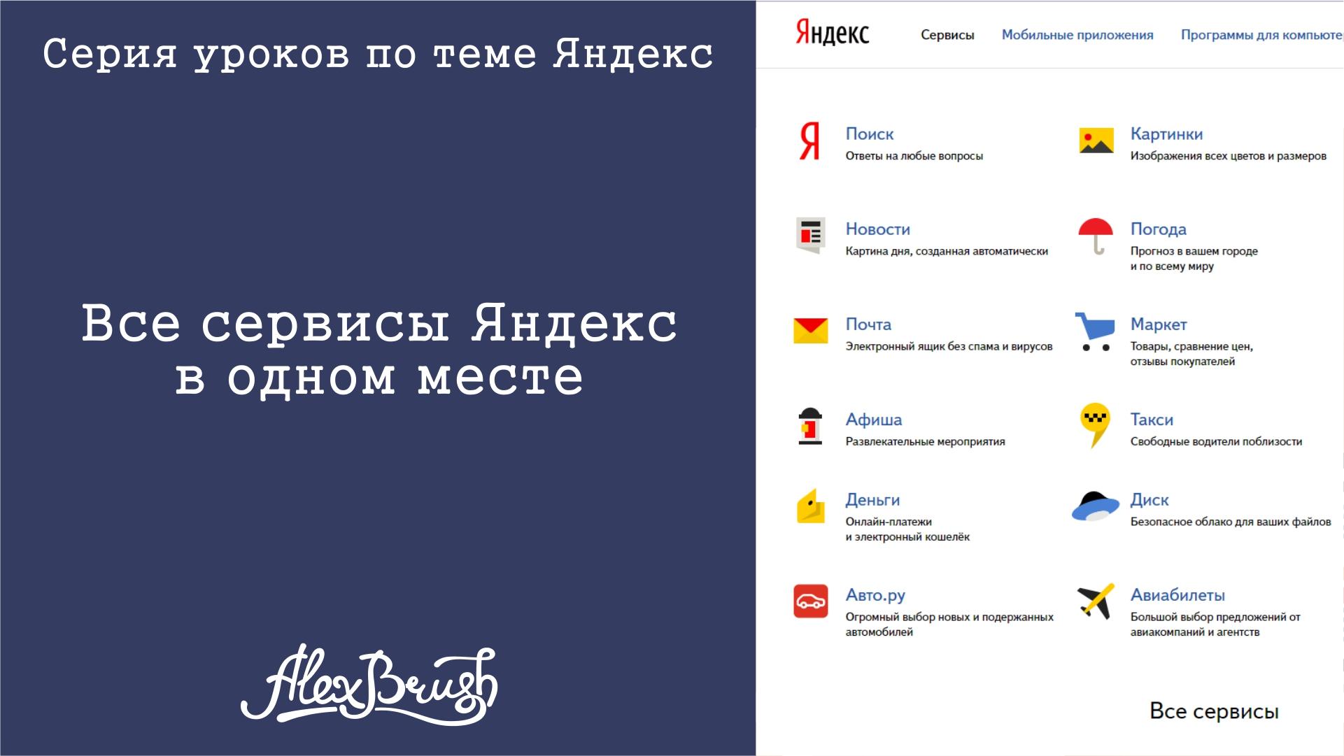 Сервисы Яндекса. Обзор всех сервисов Яндекс