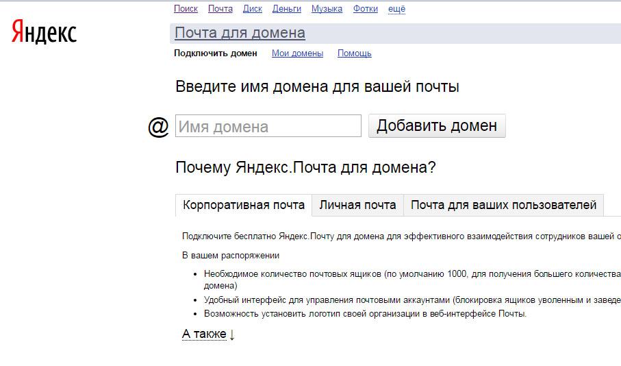 pdd почта для домена от яндекс