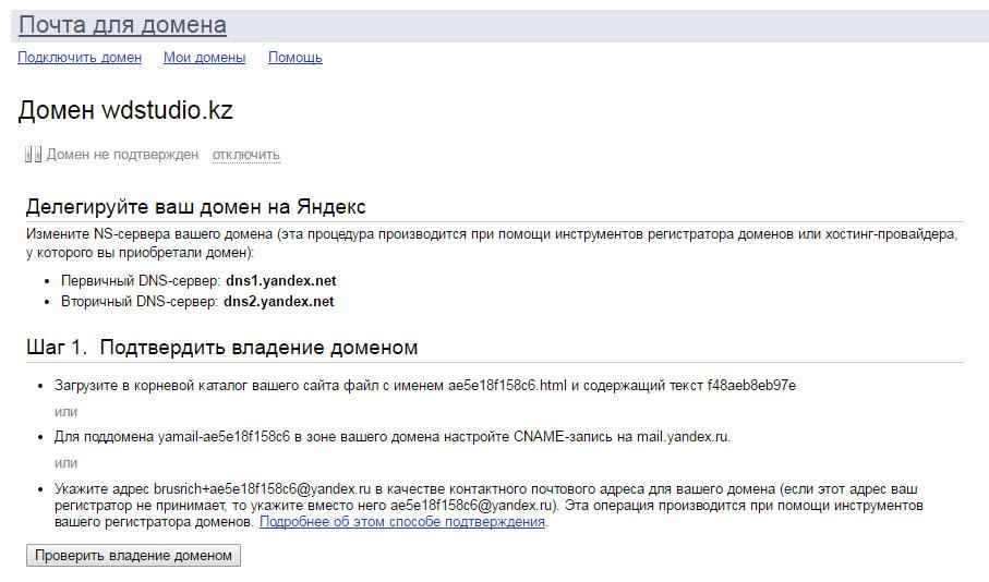 проверка подлинности домена