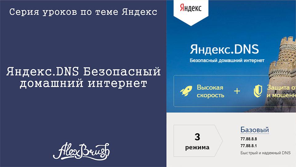 Яндекс.DNS Безопасный домашний интернет