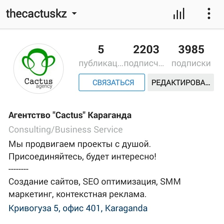 Instagram бизнес профиль. Как сделать кнопку связаться.