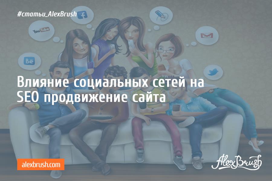 Влияние социальных сетей на SEO продвижение сайта. Социальные сигналы