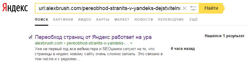 pereobhod-stranits-rabotaet