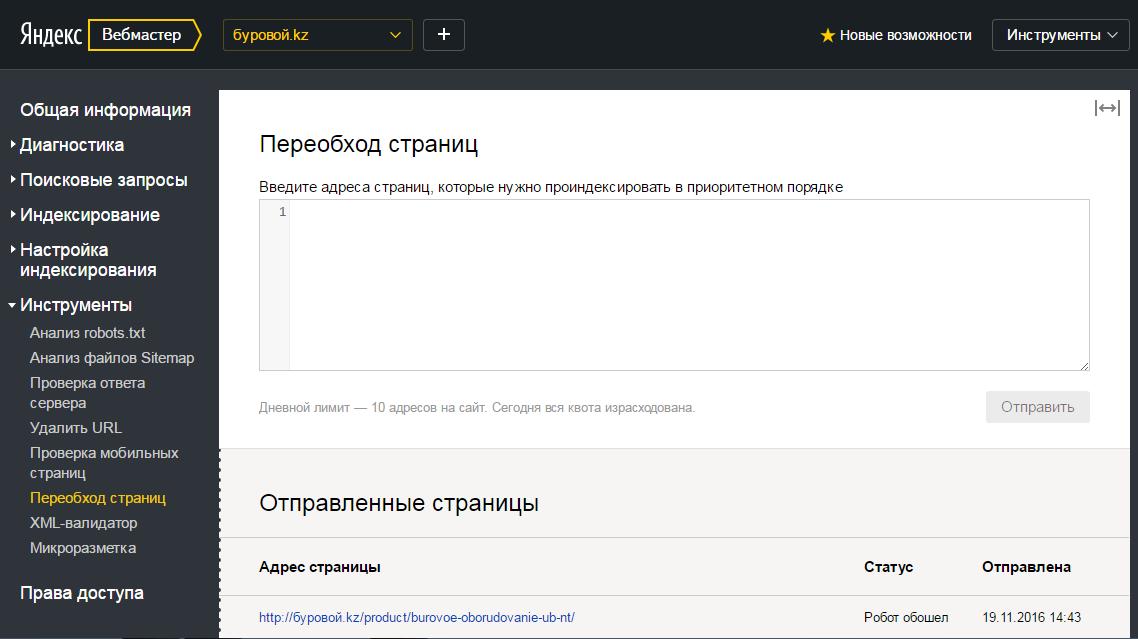 Переобход страниц в Яндекс действительно работает