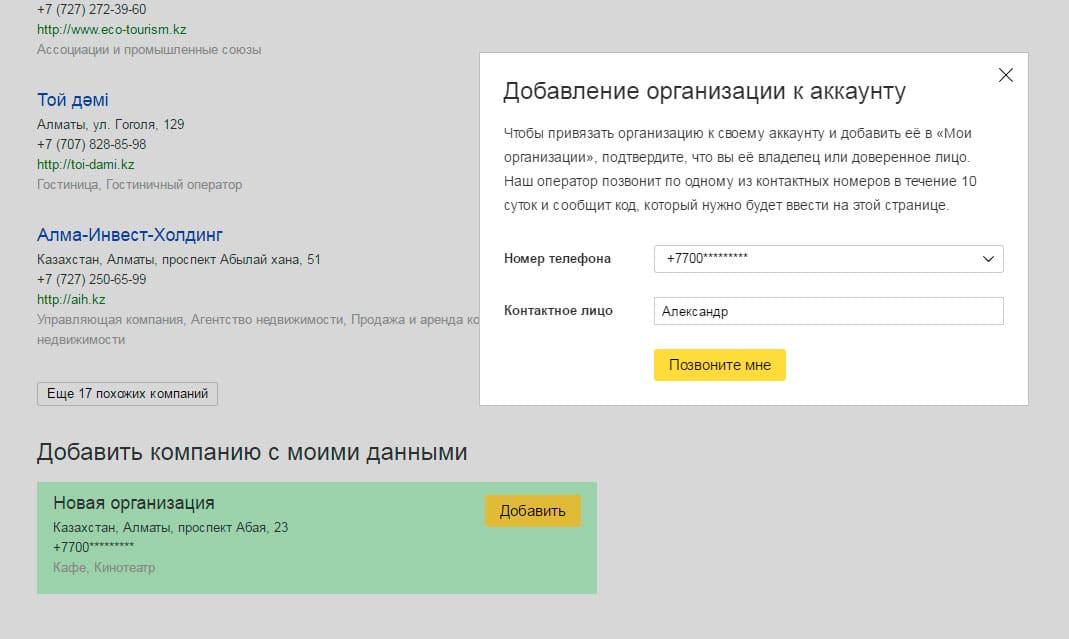 Яндекс справочник - новый интерфейс и логика модерации