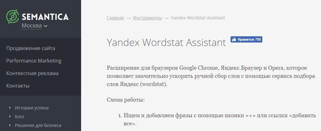 Яндекс вордстат ассистент — где скачать и как с ним работать
