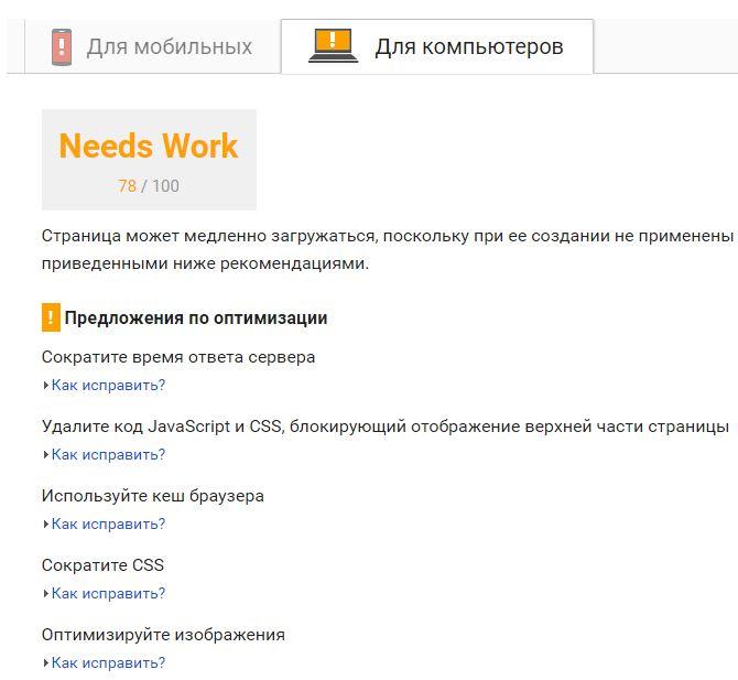 Скорость загрузки сайта - Google PageSpeed Insights