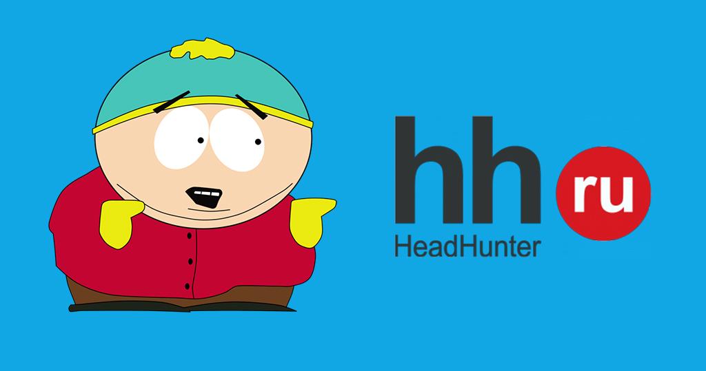 Регистрация на HeadHunter как способ получить внешние ссылки