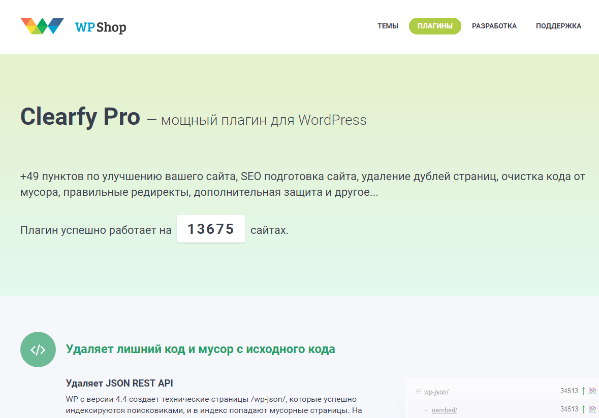 Clearfy Pro — крутой SEO плагин для WordPress
