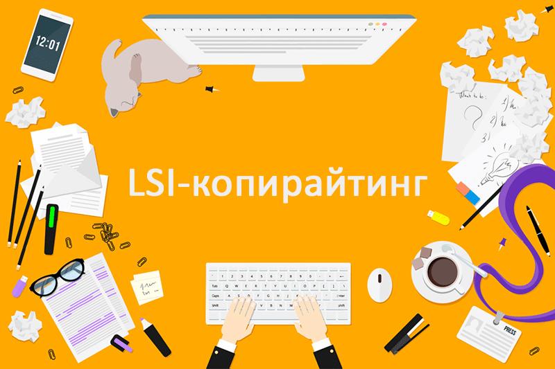 LSI-копирайтинг — что это такое и как работает