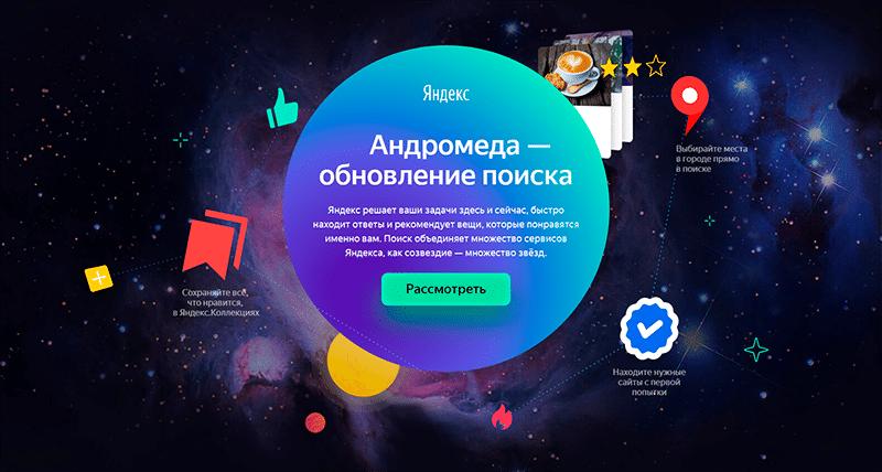 Яндекс Андромеда — обновление поиска